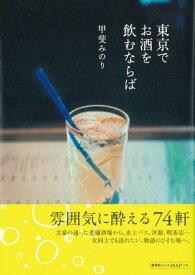 東京でお酒を飲むならば【電子書籍】[ 甲斐みのり ]