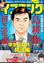 イブニング2017年12号 [2017年5月23日発売]【電子書籍】[ イブニング編集部 ]