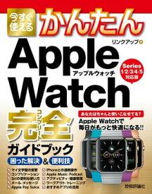 今すぐ使えるかんたん Apple Watch完全ガイドブック 困った解決&便利技 [Series 1/2/3/4/5対応版]【電子書籍】[ リンクアップ ]