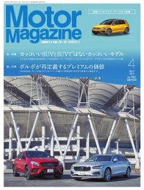 MotorMagazine 2017年4月号【電子書籍】