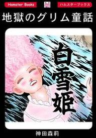地獄のグリム童話・白雪姫【電子書籍】[ 神田森莉 ]