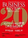 一橋ビジネスレビュー 2017年SPR.64巻4号イノベーション研究 これからの20年【電子書籍】