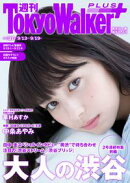 週刊 東京ウォーカー+ 2018年No.37 (9月12日発行)