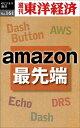 amazon最先端週刊東洋経済eビジネス新書No.161【電子書籍】