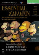 Essential Xamarin