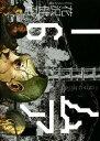 アイアムアヒーロー(6)【電子書籍】[ 花沢健吾 ]