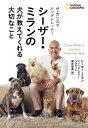 ザ・カリスマ ドッグトレーナー シーザー・ミランの 犬が教えてくれる大切なこと【電子書籍】[ シーザー・ミラン ]