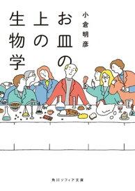 お皿の上の生物学【電子書籍】[ 小倉 明彦 ]