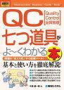 図解入門ビジネス QC七つ道具がよ〜くわかる本【電子書籍】[ 今里健一郎 ]