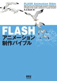 FLASHアニメーション制作バイブル【電子書籍】[ A.E.Suck ]