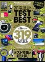 100%ムックシリーズ 家電批評 TEST the BEST【電子書籍】[ 晋遊舎 ]
