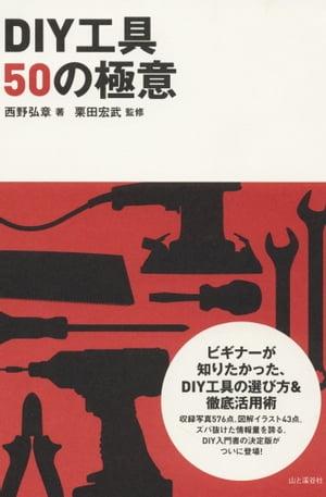 DIY工具50の極意【電子書籍】[ 西野 弘章 ]
