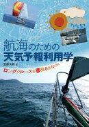 航海のための天気予報利用学 ロングクルーズを夢見るあなたに