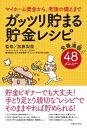 ガッツリ貯まる貯金レシピ【電子書籍】[ 加藤梨里 ]