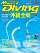 Marine Diving(マリンダイビング)2019年6月号 No.653
