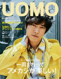 UOMO 2021年11月号【無料試し読み版】