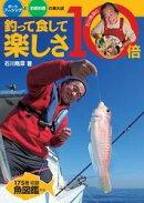 石川皓章の釣って食して楽しさ10倍 ボートフィッシングと釣果料理の集大成