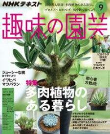 NHK 趣味の園芸 2019年9月号[雑誌]【電子書籍】