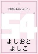 連載2年目は毎月最終日曜発行!『週刊よしおとよしこ 第54回』(よしおとよしこの電子書籍415冊目)