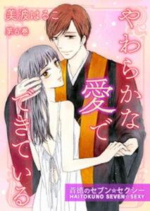 やわらかな愛でできている〜背徳のセブン☆セクシー〜 第6巻 (セキララ文庫)
