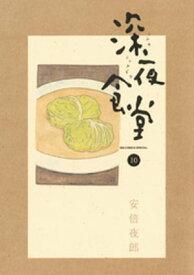 深夜食堂(10)【電子書籍】[ 安倍夜郎 ]