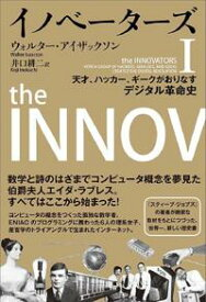 イノベーターズ1 天才、ハッカー、ギークがおりなすデジタル革命史【電子書籍】[ ウォルター・アイザックソン ]