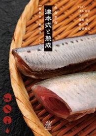 魚食革命『津本式と熟成【目利き/熟成法/レシピ】』【電子書籍】[ 津本光弘 ]