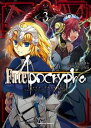 Fate/Apocrypha(3)【電子書籍】[ 石田 あきら ]