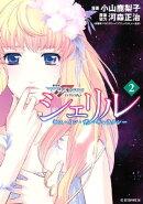 シェリル〜キス・イン・ザ・ギャラクシー〜(2)