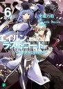 エイルン・ラストコード 〜架空世界より戦場へ〜 6【電子書籍】[ 東 龍乃助 ]