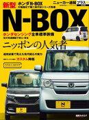 ニューカー速報プラス 第53弾 HONDA N-BOX