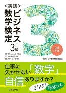 <実践>ビジネス数学検定3級