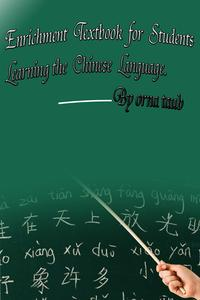 EnrichmentTextbookforStudentsLearningtheChineseLanguage