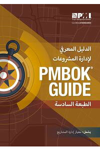 AGuidetotheProjectManagementBodyofKnowledge(PMBOK?Guide)?SixthEdition(ARABIC)