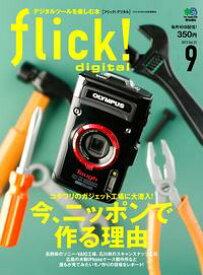 flick! Digital 2013年9月号 vol.23【電子書籍】[ flick!digital編集部 ]