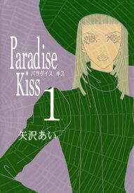Paradise Kiss1【電子書籍】[ 矢沢あい ]