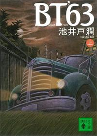 BT'63(上)【電子書籍】[ 池井戸潤 ]