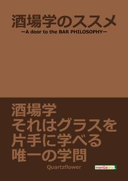 酒場学のススメ-A door to the BAR PHILOSOPHY-