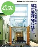 Casa BRUTUS特別編集 最強の家づくり究極の参考書〜都市型住宅に住む