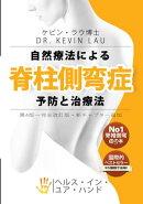 自然療法による脊柱側弯症予防と治療法(第4版) - より強くまっすぐな脊柱をめざす究極のプログラムとワークブック