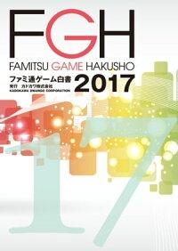 Kobo電子書籍ストア: ファミ通ゲーム白書2017 - カドカワ株式会社 マーケティングセクション - 4337202100300