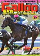 週刊Gallop 2014年2月9日号