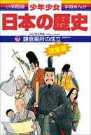 学習まんが 少年少女日本の歴史7 鎌倉幕府の成立 ー鎌倉時代ー
