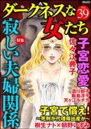 ダークネスな女たち寂しい夫婦関係 Vol.39