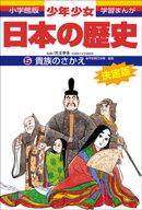 学習まんが 少年少女日本の歴史5 貴族のさかえ ー平安時代中期・後期ー