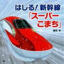 はしる!新幹線「スーパーこまち」【電子書籍】[ 鎌田歩 ]