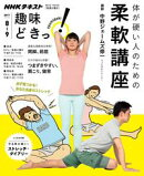NHK 趣味どきっ!(火曜) 体が硬い人のための柔軟講座 2017年8月〜9月[雑誌]