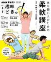 NHK 趣味どきっ!(火曜) 体が硬い人のための柔軟講座 2017年8月〜9月[雑誌]【電子書籍】