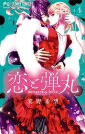 恋と弾丸(4)【電子書籍】[ 箕野希望 ]