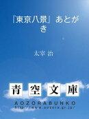 『東京八景』あとがき